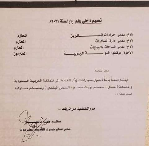 هام للمسافرين اليمنيين الى السعودية : منع  اصطحاب هذه الأربعة الأشياء الى المملكة .. وعقوبات قاسية للمخالفين