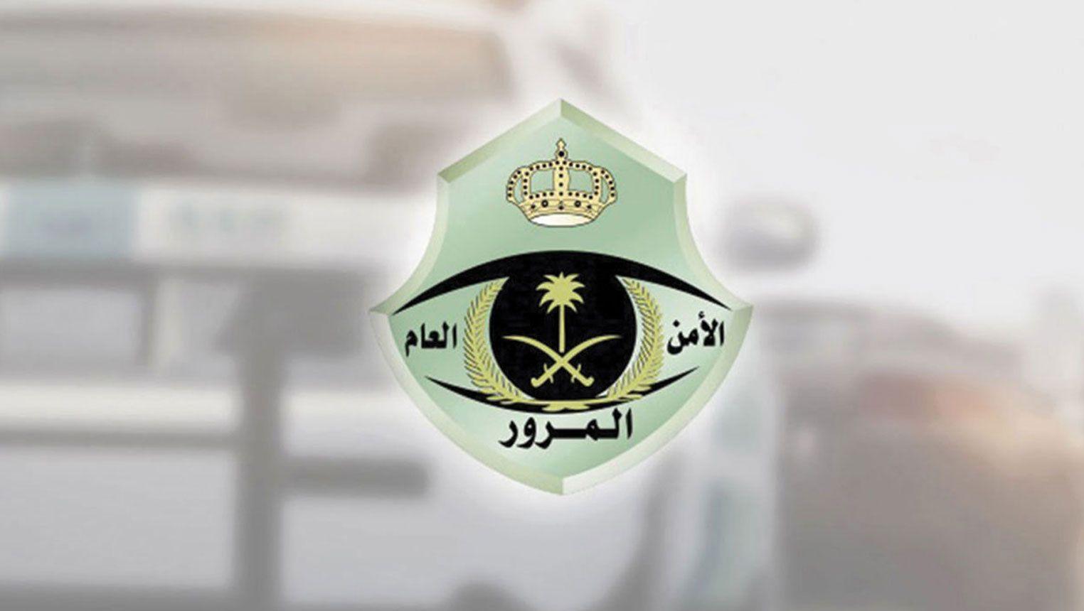 السعودية شرطة المرور توجه تحذيرات عاجلة وجديدة للمواطنيين