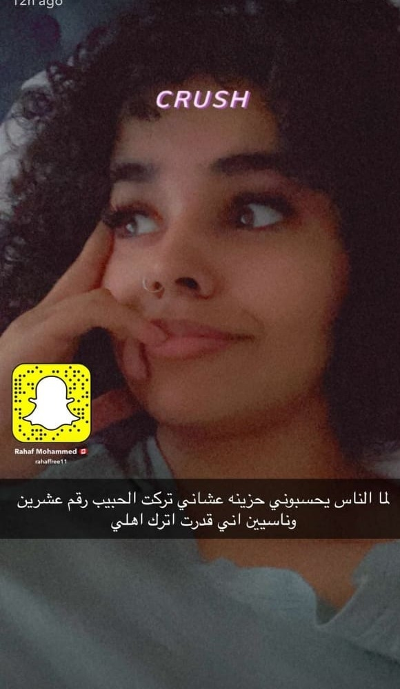 سناب رهف محمد القنون 15